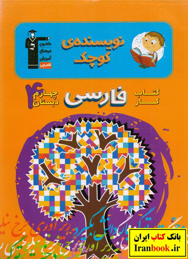 نویسنده کوچک کتاب کار فارسی چهارم ابتدایی انتشارات قلم چی