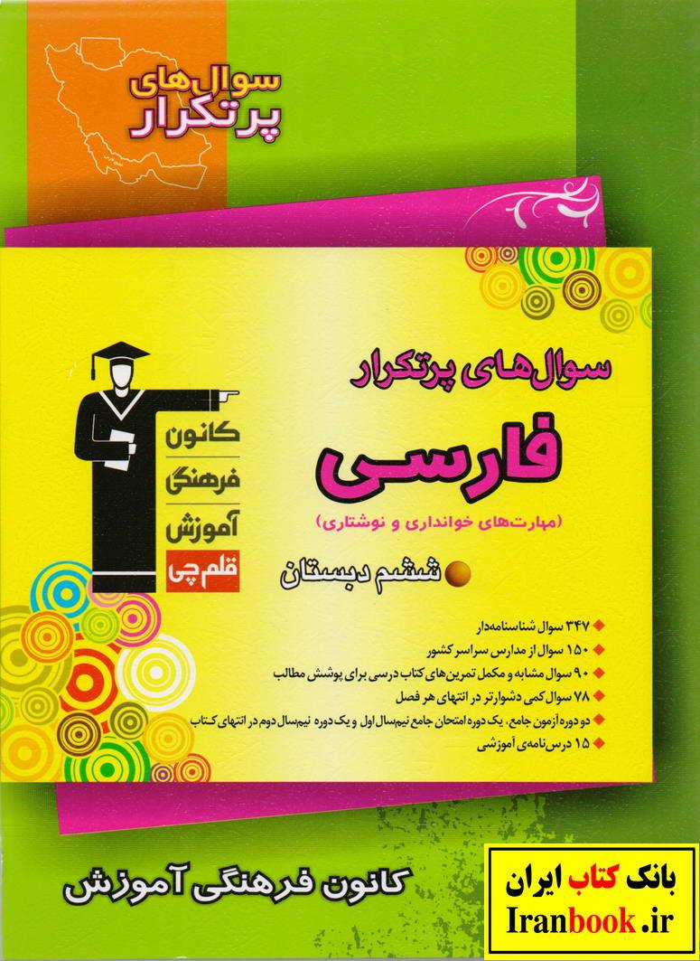 سوالهای پرتکرار فارسی (مهارت های خوانداری و نوشتاری)ششم ابتدایی انتشارات قلم چی