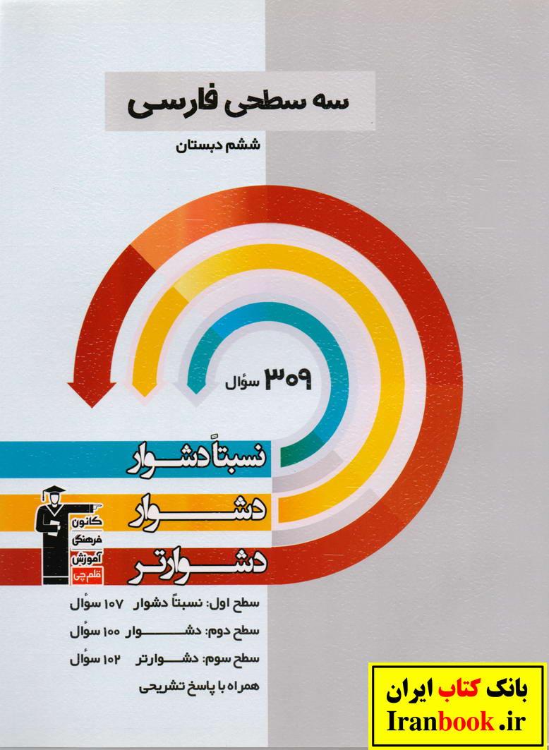 سه سطحی فارسی ششم ابتدایی انتشارات قلم چی