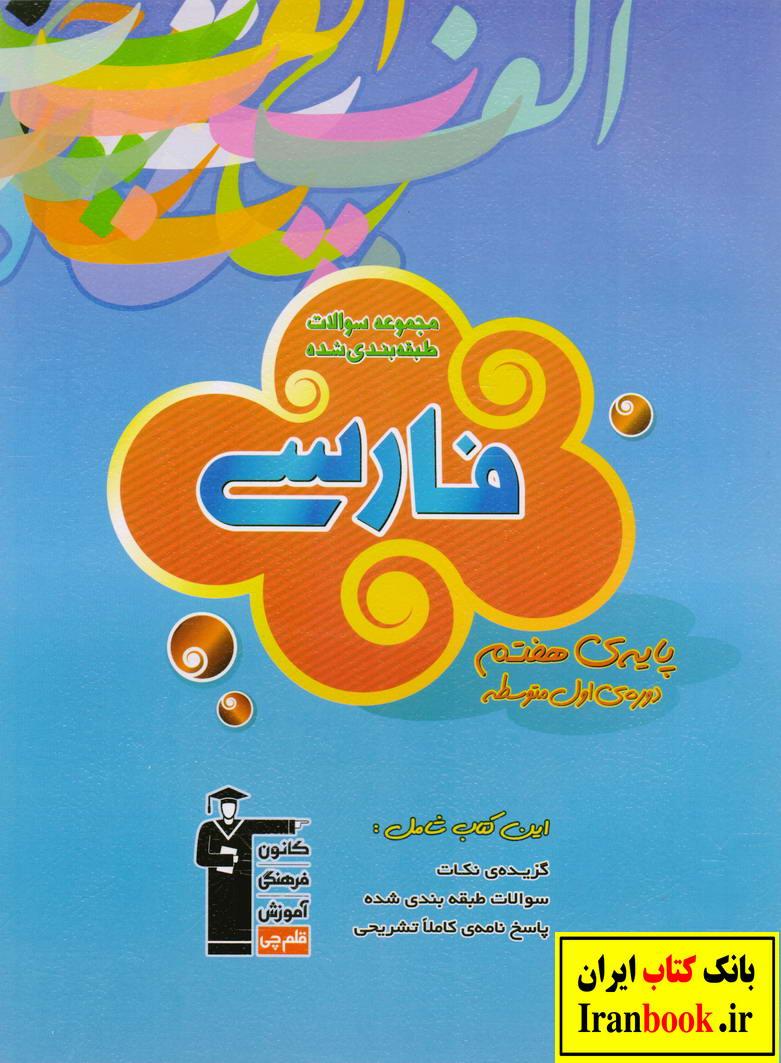 آبی فارسی هفتم انتشارات قلم چی