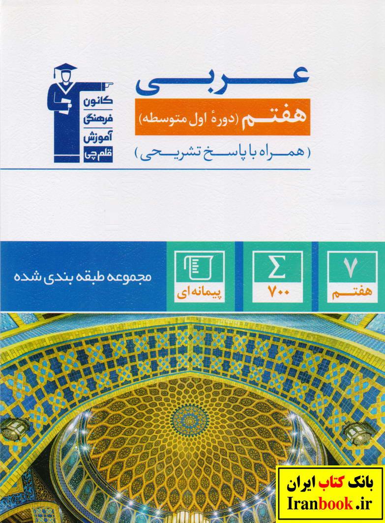 آبی عربی هفتم انتشارات قلم چی